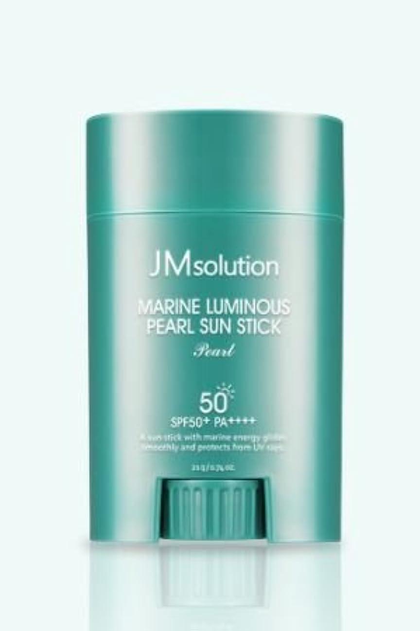 コーン拡大する洗練[JMsolution] Marine Luminous Pearl Sun Stick 21g SPF50+ PA++++ [並行輸入品]