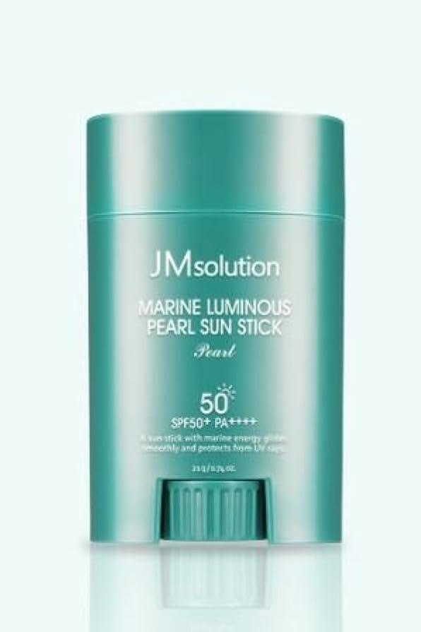 大臣欠かせない通信網[JMsolution] Marine Luminous Pearl Sun Stick 21g SPF50+ PA++++ [並行輸入品]