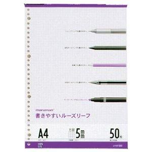 マルマン 書きやすいルーズリーフ A4 5mm方眼罫 L1107 1パック(50枚) ×20セット