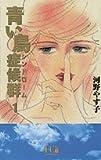 青い鳥症候群(シンドローム) (1) (Flower comics deluxe)