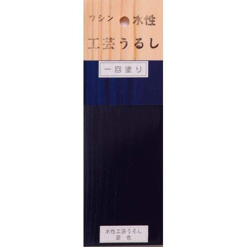 和信ペイント ワシン 水性工芸うるし [2597]