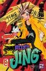 王ドロボウJing 第2巻 (コミックボンボン)