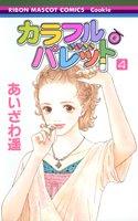 カラフル・パレット 4 (りぼんマスコットコミックス クッキー)の詳細を見る