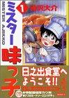 ミスター味っ子(1) (講談社漫画文庫)の詳細を見る