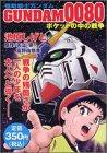 機動戦士ガンダム0080ポケットの中の戦争 (プラチナコミックス)