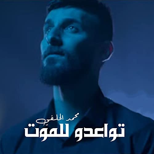 Mohammed Al Helfi