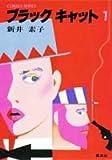 ブラック キャット 1 (ブラック・キャットシリーズ) (コバルト文庫)