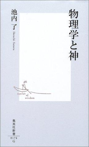 物理学と神 (集英社新書)