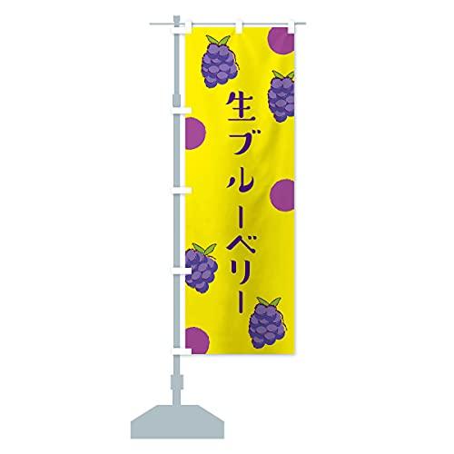 生ブルーベリー のぼり旗 サイズ選べます(ショート60x150cm 左チチ)