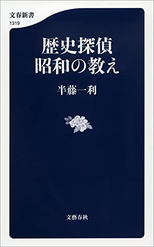 歴史探偵 昭和の教え (文春新書)