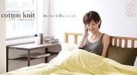 【岩本繊維】 【cotton knit (コットンニット)】 天竺ニット ピロケース 50×70cm ファスナー式 Lサイズ アイボリー
