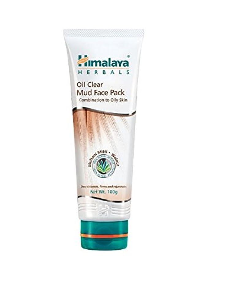 白い恒久的反逆者Himalaya Herbal Oil Clear Mud Face Pack 100GM