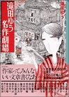 滝田ゆう名作劇場 (講談社漫画文庫)