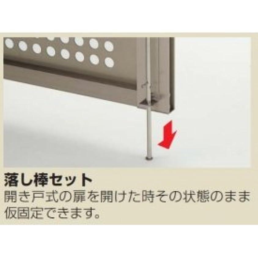 第二に日の出傷跡四国化成 ゴミストッカーPL用 GS落し棒セット(引き戸用?1枚入り) ステンカラー