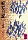 蜻蛉日記(上)全訳注 (講談社学術文庫)