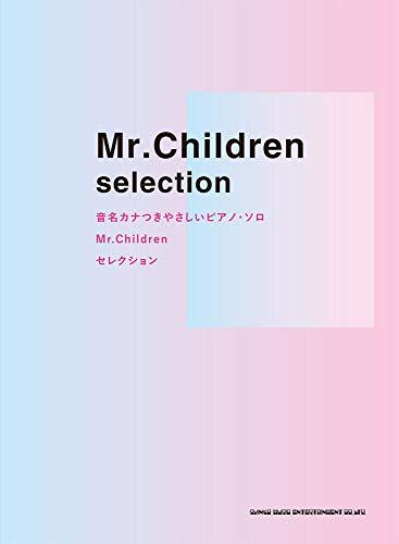 音名カナつきやさしいピアノ・ソロ Mr.Childrenセレクション