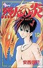 烈火の炎 (10) (少年サンデーコミックス)