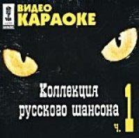 Video karaoke: Kollektsiya russkogo shansona 1 (Video CD) - russische Originalfassung [Видео караоке: Коллекция русского шансона 1]