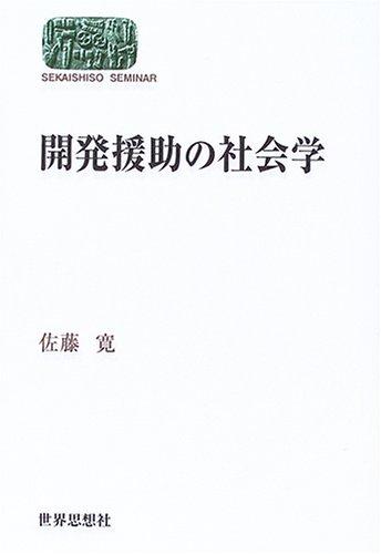 開発援助の社会学 (SEKAISHISO SEMINAR)の詳細を見る
