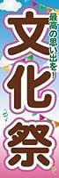 のぼり旗販売 送料無料(H063文化祭)