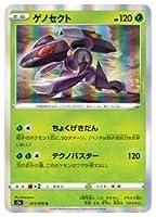 ポケモンカードゲーム 【s3a】 ゲノセクト(R)(011/076)