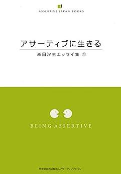 [森田 汐生]のアサーティブに生きる: 森田汐生エッセイ集