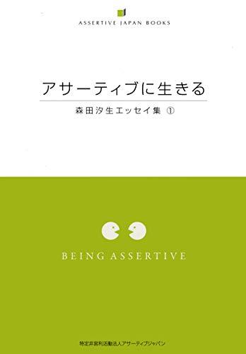 アサーティブに生きる: 森田汐生エッセイ集