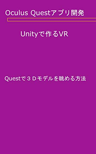 OculusQuestアプリ開発 Unityで作るVR:Questで3Dモデルを眺める方法
