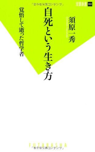 自死という生き方 (双葉新書)