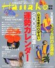 Hanako 0学2005年開運! 運勢カレンダー (マガジンハウスムック)