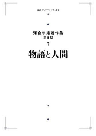 河合隼雄著作集 第II期 7 物語と人間 (岩波オンデマンドブックス)