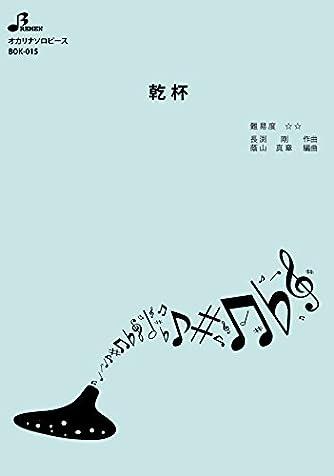 オカリナ楽譜:ソロ 乾杯