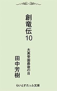 [田中芳樹]の創竜伝10大英帝国最後の日
