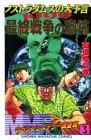MMRマガジンミステリー調査班 3 ノストラダムスの大予言 (少年マガジンコミックス)