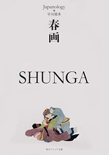 春画 SHUNGA ジャパノロジー・コレクション (角川ソフィア文庫)の詳細を見る