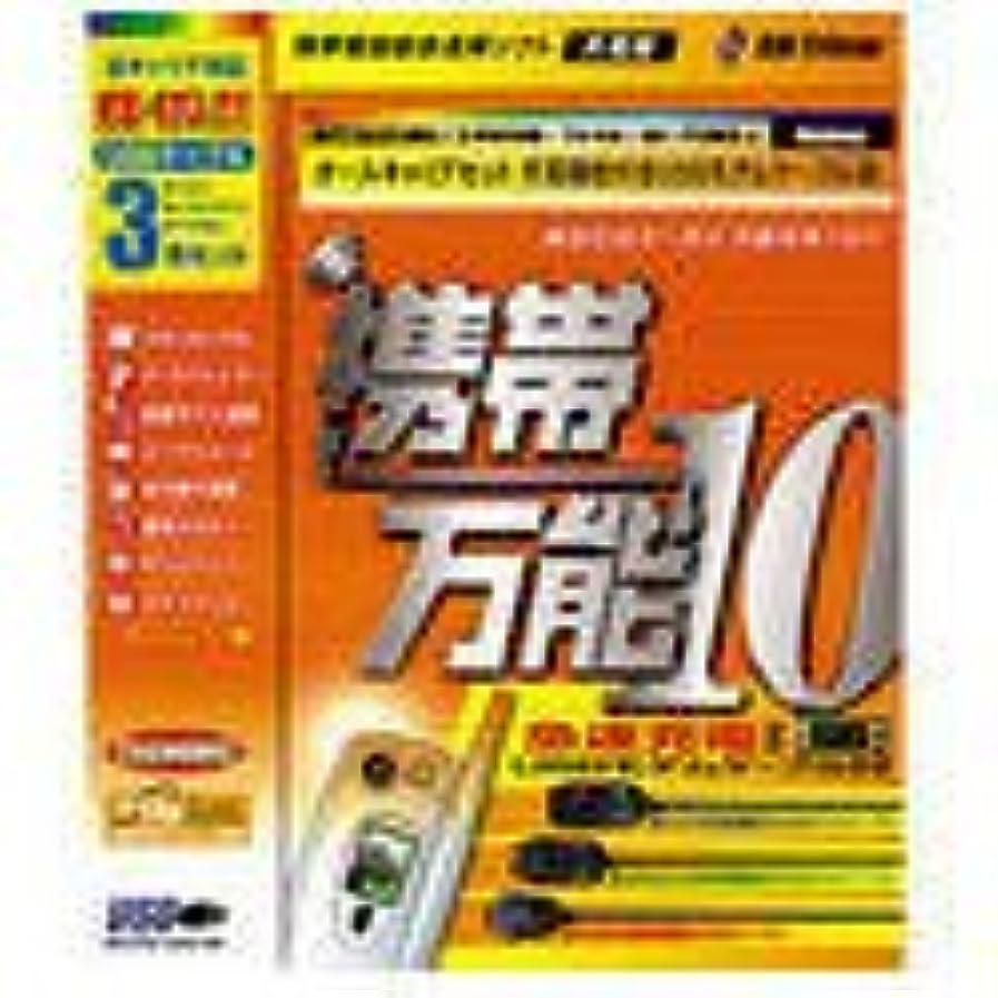 携帯万能 10 オールキャリアセット 充電機能付きUSBモデムケーブル版