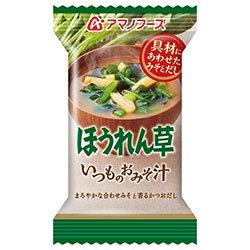 アマノフーズ フリーズドライ いつものおみそ汁 ほうれん草 10食×6箱入×(2ケース)