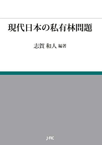 現代日本の私有林問題