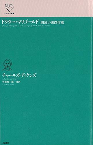 ドクター・マリゴールド: 朗読小説傑作選 (ルリユール叢書)