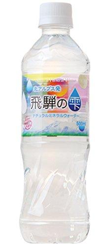 飛騨の雫 天然水 ナチュラルミネラルウォーター ペットボトル 500ml×24本