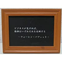 ウォーレンバフェット 写真立て 名言 格言 啓蒙 座右の銘 偉人 グッズ 雑貨 インテリア