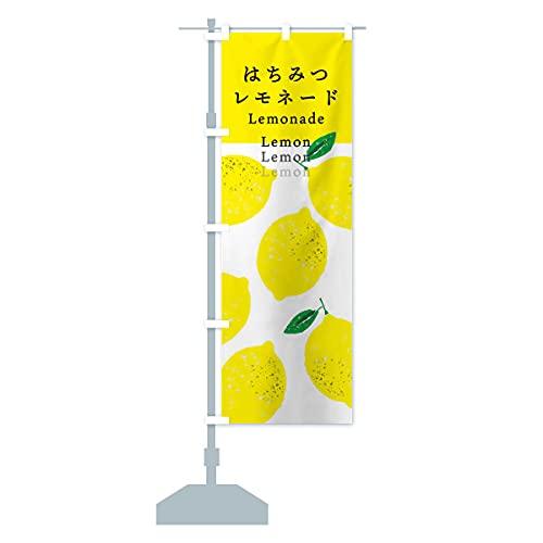 はちみつレモン のぼり旗 サイズ選べます(ショート60x150cm 左チチ)