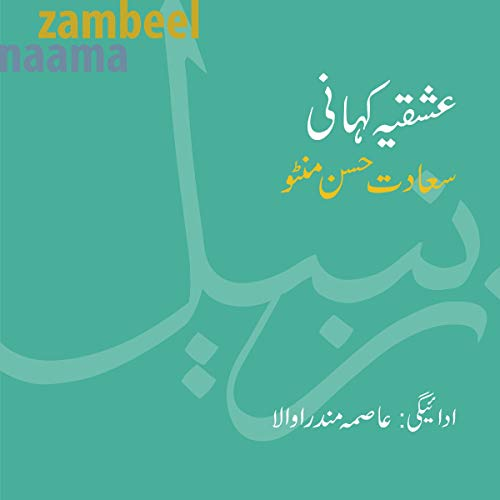 Ishqiya Kahaani [Love Story] cover art