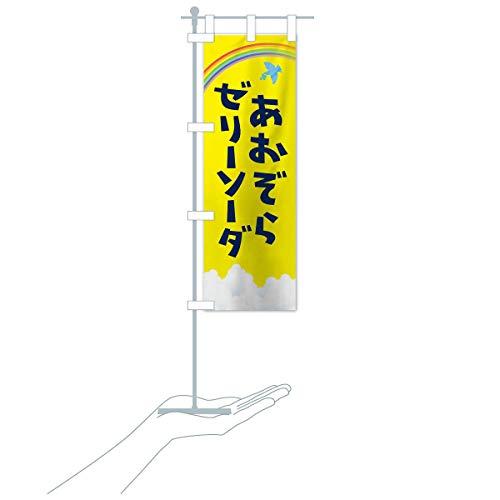卓上ミニ青空ゼリーソーダ のぼり旗 サイズ選べます(卓上ミニのぼり10x30cm 立て台付き)