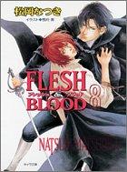 FLESH&BLOOD (8) (キャラ文庫)の詳細を見る