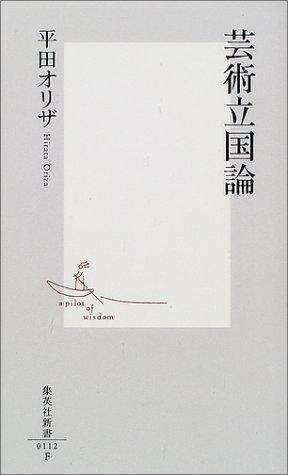 芸術立国論 (集英社新書)