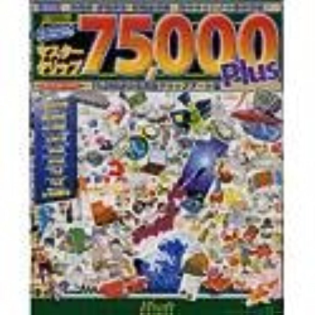 スイッチディンカルビル別れるマスタークリップ 75000 Plus DVD版