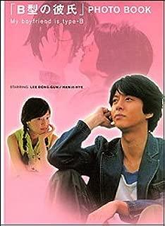 My Boyfriend Is Type B PHOTO BOOK (2006) ISBN: 4048539493 [Japanese Import]