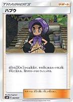 ポケモンカードゲーム SMM 027/031 ハプウ サポート スターターセット TAG TEAM GX