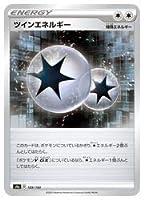 ポケモンカードゲーム 【s4a】 ツインエネルギー(C)(189/190)